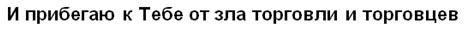 slova-pered-otkrytiem-torgovoj-lavki-vtoroj-variant-perevod