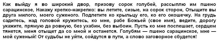 zagovor-na-risovye-zerna-slova