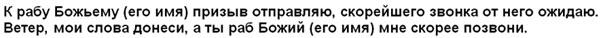 zagovor-na-zvonok-slova-prodolzhenie