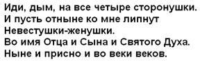 zagovor-ot-odinochestva-dlja-muzhchin-slova