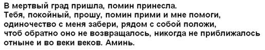 zagovor-ot-odinochestva-na-kladbishhe-slova