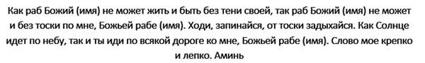 zagvoor-ljubov-po-fotografii-tekst