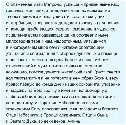 molitva-Matrone-Moskovskoj-ot-depressii