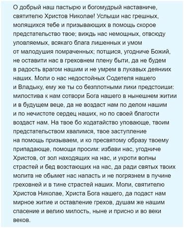 molitva-Nikolaju-Chudotvorcu-ot-depressii
