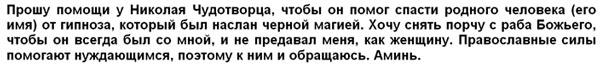 molitva-Nikolaju-Ugodniku-dlja-snjatija-privorota-slova