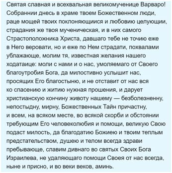 molitva-Velikomuchenice-Varvare-ot-depressii