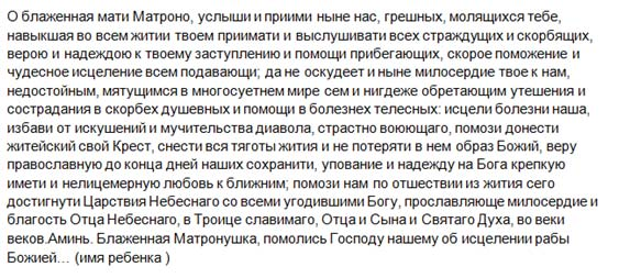 molitva-na-rebenka-k-Matrone-Moskovskoj