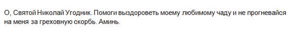 molitva-na-rebenka-k-Nikolaju-Chudotvorcu