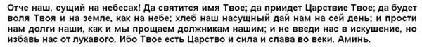 molitvennyj-tekst-Otche-nash