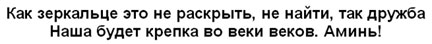 nalazhivanie-otnoshenij-s-zhenshhinoj-tekst-zagovora