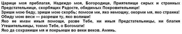 obrashhenie-k-Presvjatoj-Bogorodice-slova