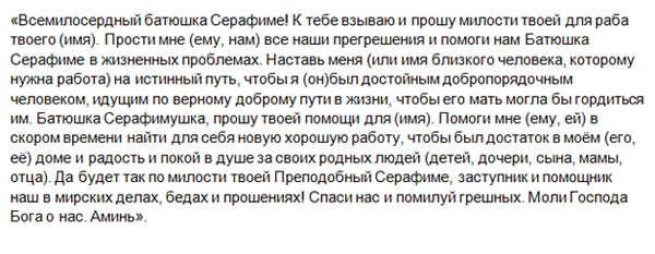 obrashhenie-k-Serafimu-Sarovskomu-pered-rabotoj