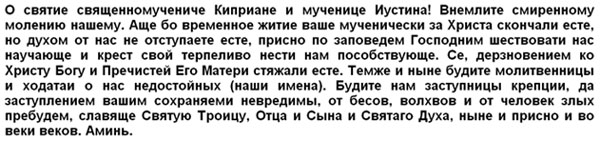 pomoshh-Kipriana-Korinfskogo-i-muchenicy-Iustini-slova