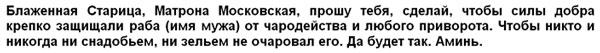 prosba-k-Matrone-Moskovskoj-slova