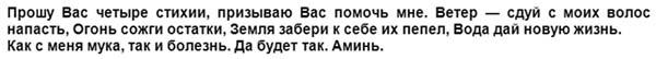 ritual-s-mukoj-na-rost-volos-slova