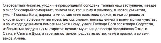 slova-molitvy-na-rebenka-k-Nikolaju-Chudotvorcu