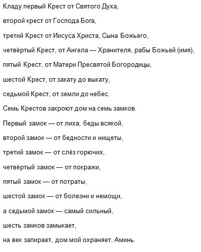 tekst-molitvy-oberega-sem-krestov
