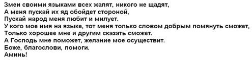 ukrotit-zlye-serdca-slova