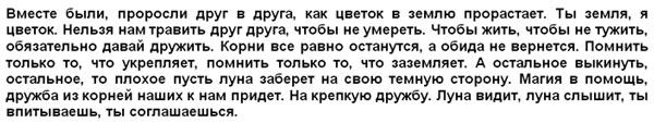zagovor-na-druzhbu-byvshego-muzha-tekst