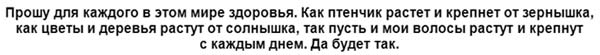 zagovor-na-rost-volos-v-novolunie-slova