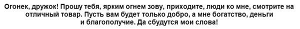 zagovor-na-sahar-dlja-privlechenija-klientov-slova