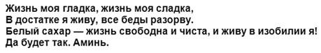zagovor-na-sahar-na-denezhnyj-potok-slova