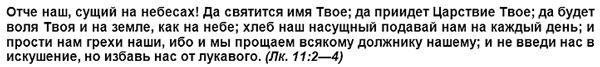 Otche-nash-molitva-tekst