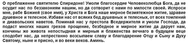 moleben-Spiridonu-Trimifuntskomu-slova