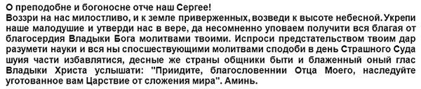molitva-Sergiju-Radonezhskomu-na-uchebu-slova