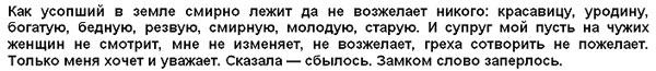 nagovor-ot-vozmozhnyh-izmen-slova