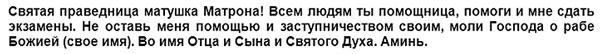 pomoshh-Matrony-Moskovskoj-slova