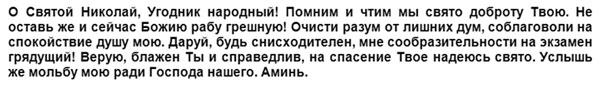 pomoshh-Nikolaja-Ugodnika-tekst