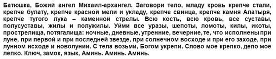 silnyj-zagovor-ot-porchi-na-vodu-tekst