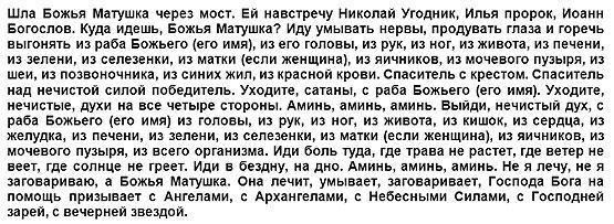 silnyj-zagovor-ot-porchi-tekst