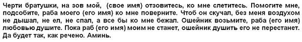 slova-na-oshejnik-dlja-podchinenija-muzha-zhene