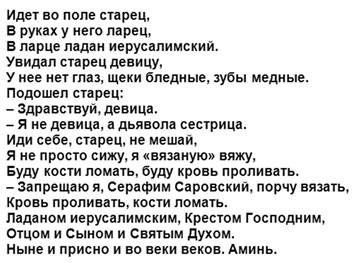 snjatie-porchi-s-dorozhki-tekst
