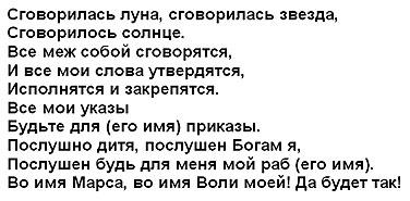 zagovor-na-uzelok-lenty-i-volosy-slova
