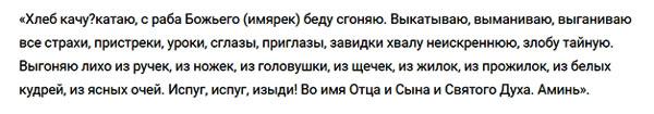 zagovor-ot-ispuga-na-rzhanoj-hleb