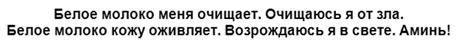 zagovor-ot-porchi-i-sglaza-tekst
