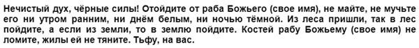 zagovor-ot-porchi-na-sol-tekst