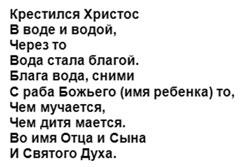 molitva-ot-ispuga-u-rebenka-vo-vremja-kupanija-slova