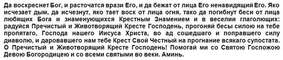 obrashhenie-k-Chestnomu-Krestu-slova