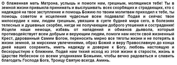 obrashhenie-k-Matrone-Moskovskoj-slova