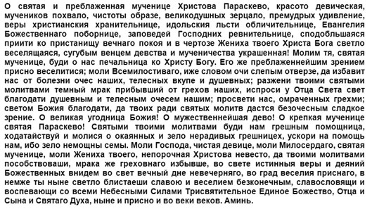 obrashhenie-k-Paraskeve-Pjatnice-slova