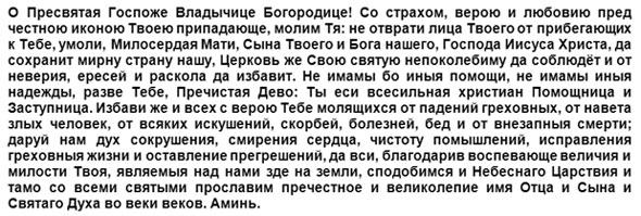 obrashhenie-k-ikone-Kazanskoj-Bogorodicy-slova