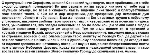 obrashhenie-za-isceleniem-syna-k-Sarovskomu
