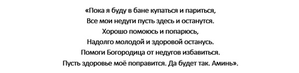 obrjad-dlja-uluchshenija-zdorovja-na-pokrov-slova