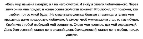 obrjad-na-ljubov-na-pokrov-tekst