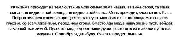 obrjad-na-pokrov-na-dengi-tekst