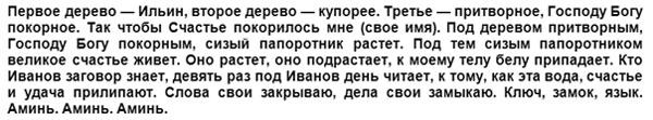 obrjad-s-kurochkoj-na-Ivana-Kupala-slova